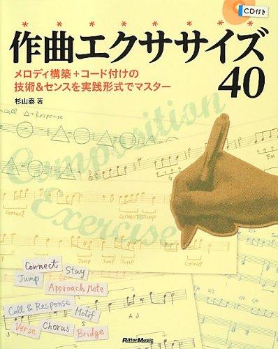 作曲エクササイズ40 メロディ構築+コード付けの技術&センスを実践形式でマスター (CD付)