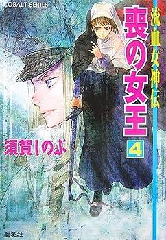 喪の女王 4 流血女神伝 (流血女神伝シリーズ) (コバルト文庫)