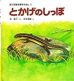 とかげのしっぽ (新日本動物植物えほん 11)