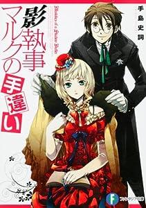 影執事マルクの手違い (富士見ファンタジア文庫)