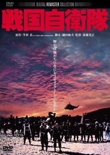 戦国自衛隊 (映画)の画像 p1_20