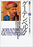 グーテンベルク—印刷術を発明、多くの人々に知識の世界を開き、歴史の流れを変えたドイツの技術者 (伝記 世界を変えた人々)