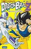ドラゴンボールZ超サイヤ人・フリーザ編 巻2―TV版アニメコミックス (ジャンプコミックス)