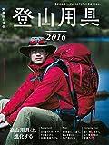 登山用具2016 ランキングお取り寄せ