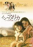 イン・アメリカ 三つの小さな願いごと [DVD]