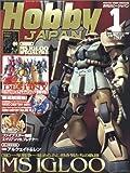 Hobby JAPAN (ホビージャパン) 2005年 01月号