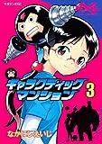 ギャラクティックマンション 3 (3) (マガジンZコミックス)