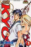 echange, troc Akimine Kamijyo - Samurai Deeper Kyo, tome 1