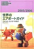 世界のエアポートガイド (2005/2006アメリカ・グアム サイパン・カナダ・中南米)