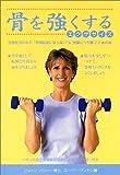 """骨を強くするエクササイズ―日常生活の中で、""""骨粗鬆症にならない""""&""""加齢にうち勝つ""""ための本"""