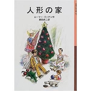 人形の家 (岩波少年文庫)