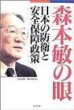 森本敏の眼―日本の防衛と安全保障政策