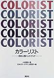 カラーリスト −色彩心理ハンドブック−