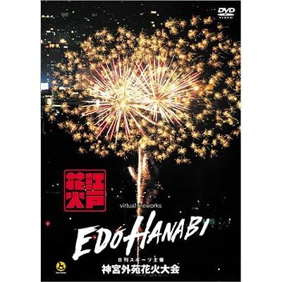 江戸HANABI virtual fireworks 神宮外苑花火大会 [DVD]