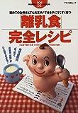 「離乳食」完全レシピ—初めてのお母さんでも大丈夫!できる子にすくすく育つ (マキノ出版ムック)