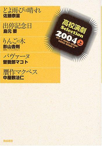 高校演劇Selection (2004上) -