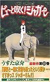 ピューと吹く!ジャガー 10 (ジャンプ・コミックス)