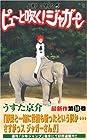 ピューと吹く!ジャガー 第10巻 2005年12月02日発売