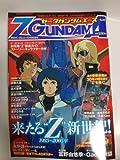 ZGUNDAM A (ゼータガンダムエース) ガンダムエース2005年 07月号増刊
