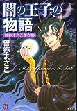 闇の王子の物語―曽祢まさこ傑作集 (ホラーMコミック文庫)