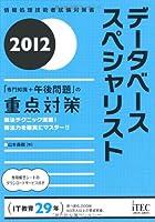 データベーススペシャリスト「専門知識+午後問題」の重点対策〈2012〉 (情報処理技術者試験対策書)