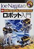 Joe NagataのLEGO MINDSTORMSロボット入門 (RoboBooks)