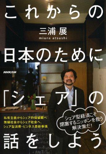 これからの日本のために 「シェア」の話をしよう