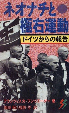 ネオナチと極右運動―ドイツからの報告 (三一新書)