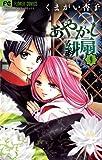 あやかし緋扇(9) (フラワーコミックス)