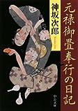 元禄御畳奉行の日記 改版 (中公文庫 こ 1-15)