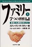 ファミリー7つの習慣 家族実践編〈上〉家族にも原則があった!