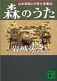 森のうた―山本直純との芸大青春記 (講談社文庫)