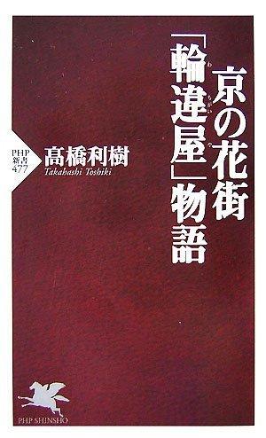 京の花街「輪違屋」物語