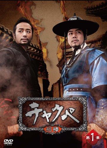 チャクペ―相棒― DVD-BOX 第1章