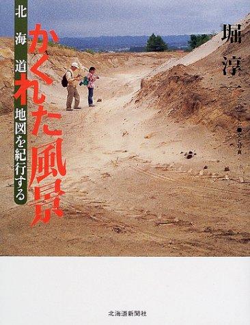 北海道 かくれた風景 地図を紀行する