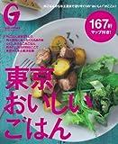 GINZA特別編集 東京おいしいごはん (マガジンハウスムック)