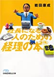 社長になる人のための経理の本 (日経ビジネス人文庫)
