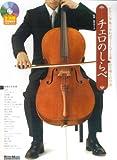 チェロのしらべ ピアノ伴奏に合わせて1人でも楽しめる極上の25曲 監修:松本ゆり子 生演奏CD2枚付