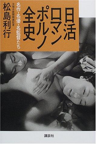 日活ロマンポルノ全史―名作・名優・名監督たち