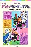 いたずらまじょ子のおかしの国大ぼうけん―まじょ子2in1 (ポプラポケット文庫)