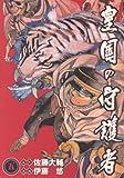皇国の守護者 5 (5) (ヤングジャンプ・コミックス・ウルトラ)