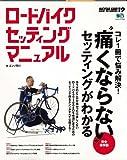 ロードバイクセッティングマニュアル (エイムック 1744 BiCYCLE CLUB HOW TO SERI)