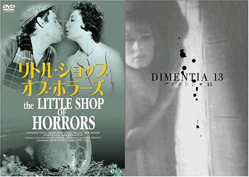 リトル・ショップ・オブ・ホラーズ/ディメンシャ13 [DVD]
