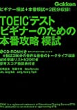 TOEICテスト ビギナーのための 本番攻略模試 (TOEIC関連書)