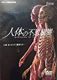 人体の不思議展 MYSTERIES OF THE HUMAN BODY