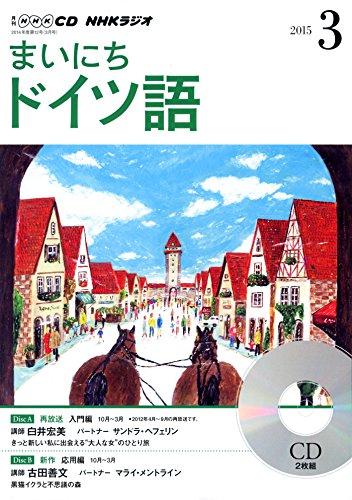 NHK CD ラジオ まいにちドイツ語 2015年3月号