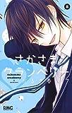 さかさまクランベリー 2 (りぼんマスコットコミックス)