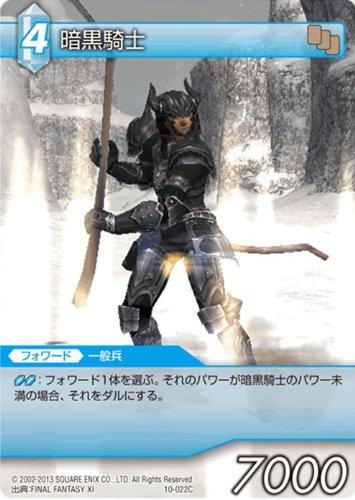 ファイナルファンタジー FF-TCG 暗黒騎士 10-022C
