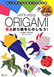 Let's enjoy ORIGAMI昆虫折り紙をたのしもう! (大人と子どものあそびの教科書)