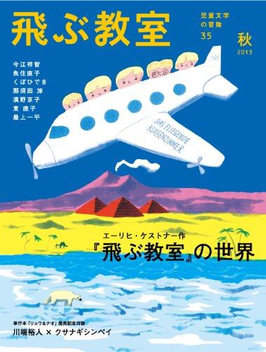 飛ぶ教室第35号(2013年秋) (「エーリヒ・ケストナー作『飛ぶ教室』の世界」)